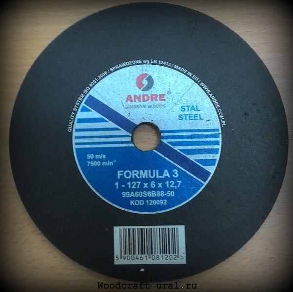 Абразивный круг (127х12,7х6) ANDRE FORMULA3