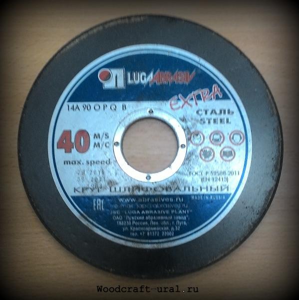 Круг отрезной по металлу (Луга 150х32х6)