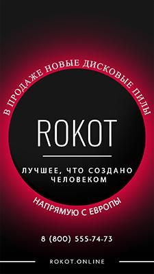 Дисковые пилы ROKOT